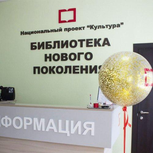 В Решетихе открылась библиотека нового поколения