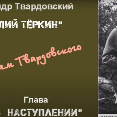 Видео-обзор посвященный 110-летию А.Т. Твардовского