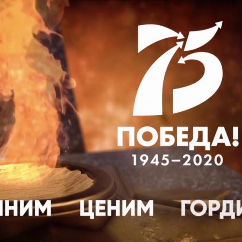 Закрытие Года Памяти и Славы