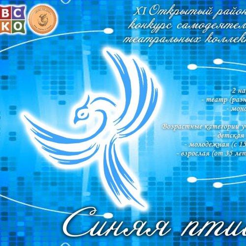 Итоги XI Открытого районного онлайн-конкурса самодеятельных театральных коллективов